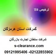 ترخیص کالا از گمرکات استان هرمزگان