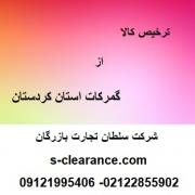 ترخیص کالا از گمرکات استان کردستان