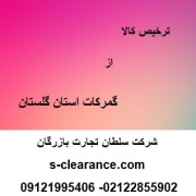 ترخیص کالا از گمرکات استان گلستان