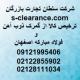 ترخیص کالا از گمرکات اصفهان