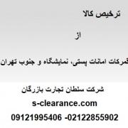 ترخیص کالا از گمرکات امانات پستی، نمایشگاه و جنوب تهران