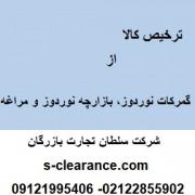 ترخیص کالا از گمرکات نوردوز، بازارچه نوردوز و مراغه