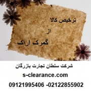 ترخیص کالا از گمرک اراک