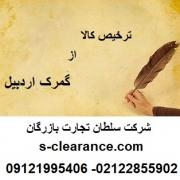 ترخیص کالا از گمرک اردبیل