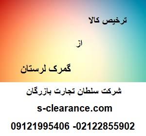 ترخیص کالا از گمرک استان لرستان