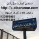 ترخیص کالا از گمرک اصفهان