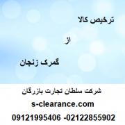 ترخیص کالا از گمرک زنجان