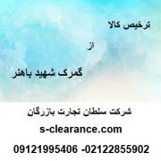 ترخیص کالا از گمرک شهید باهنر
