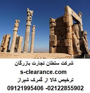 ترخیص کالا از گمرک شیراز