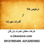 ترخیص کالا از گمرک مهرآباد