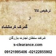 ترخیص کالا از گمرک کرمانشاه