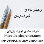 ترخیص کالا از گمرک کرمان