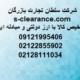 ترخیص کالا با ارز دولتی و مبادله ای