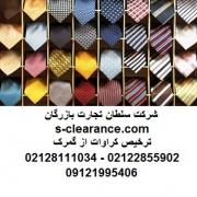 ترخیص کراوات از گمرک