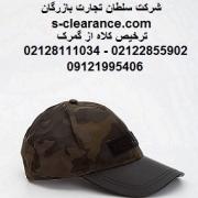 ترخیص کلاه از گمرک