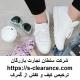 ترخیص کیف و کفش از گمرک