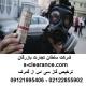 ترخیص گاز سی اس از گمرک