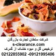 ترخیص گل و میوه خشک از گمرک