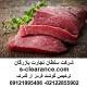 ترخیص گوشت قرمز از گمرک
