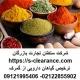 ترخیص گیاهان دارویی از گمرک