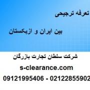 تعرفه ترجیحی بین ایران و ازبکستان