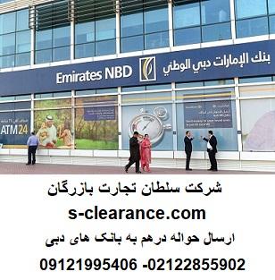 حواله درهم به بانک NBD در دبی