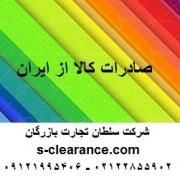 صادرات کالا از ایران