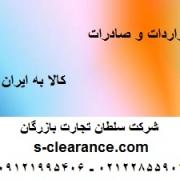 واردات و صادرات کالا به ایران
