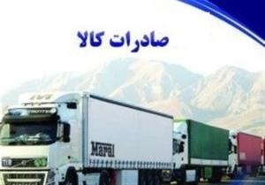بالاترین میزان صادرات به عراق از طریق گمرک کرمانشاه