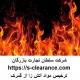 ترخیص مواد آتش زا از گمرک