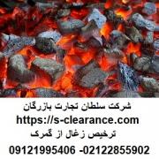 ترخیص زغال از گمرک