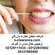ترخیص خلال دندان از گمرک