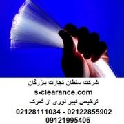 ترخیص فیبر نوری از گمرک