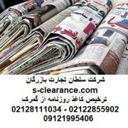 ترخیص کاغذ روزنامه از گمرک