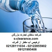 ترخیص آب مقطر از گمرک
