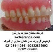 ترخیص فرآورده های دندان سازی از گمرک