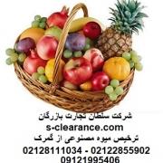 ترخیص میوه مصنوعی از گمرک