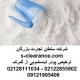 ترخیص پودر لباسشویی از گمرک