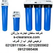 ترخیص فیلتر آب از گمرک