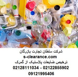 ترخیص ضایعات پلاستیک از گمرک