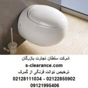 ترخیص توالت فرنگی از گمرک