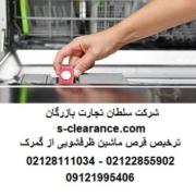 ترخیص قرص ماشین ظرفشویی از گمرک