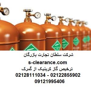 ترخیص گاز کربنیک از گمرک