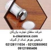 ترخیص جوهر نمک از گمرک