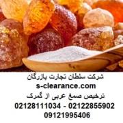 ترخیص صمغ عربی از گمرک