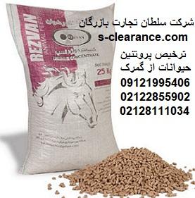 ترخیص پروتئین حیوانات از گمرک