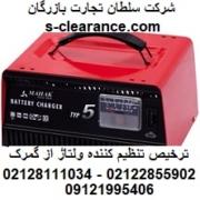 ترخیص تنظیم کننده ولتاژ از گمرک