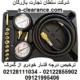 ترخیص درجه فشار روغن خودرو از گمرک