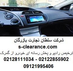 ترخیص رادیو و پخش رسانه ای خودرو از گمرک