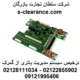 ترخیص سیستم مدیریت باتری از گمرک